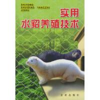 【正版新书直发】实用水貂养殖技术张志明金盾出版社9787508214788