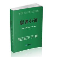 康养小镇 陈青松 高晓峰 陈永禄 张广智 9787516417874 企业管理出版社