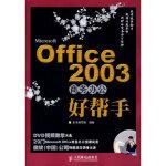 【新书店正品包邮】 Microsoft Office 2003商务办公好帮手(1CD) 《Microsoft Offi