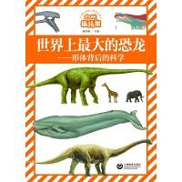 世界上最大的恐龙