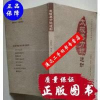 【二手旧书9成新】太极柔力球运动(作者签赠本) /仝保民,华雪,王体帅
