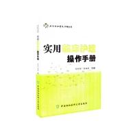 北京协和医院护理丛书 临床护理实践指引 中国协和医科大学出版社9787567909373