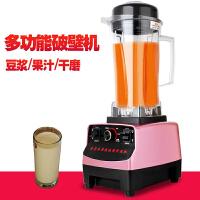 家用多功能料理机破壁机全自动搅拌豆浆机榨汁机辅食机沙冰养生
