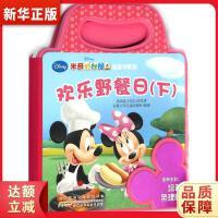 米奇妙妙屋泡泡书系列:欢乐野餐日(下) 美国迪士尼公司,安徽少年儿童出版社