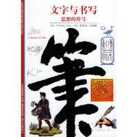 【二手书9成新】文字与书写:思想的符号――发现之旅(1) (法)让(Gean,G) 原著,曹锦清,马振聘 978780