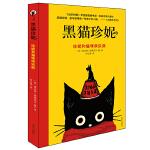 正版全新 黑猫珍妮――珍妮和猫咪俱乐部