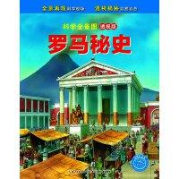 科学全景图(透视版):罗马秘史