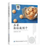 正版新书 在家轻松做饼干 饼干制作入门书籍 从零开始学饼干 蔓越莓巧克力曲奇制作教程 翻糖饼干制作大全书 烘焙书籍烤箱美