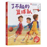 从小爱运动 了起的篮球队 3-4-5-6岁亲子共读绘本图画书阅读儿童读物幼儿园图画故事书健康教育好习惯培养书籍
