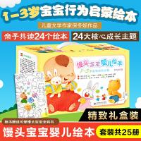 馒头宝宝婴儿绘本(套装共25册) 童书 动漫卡通连环画 幼儿启蒙 少儿童书 1-3岁宝宝成长绘本 保