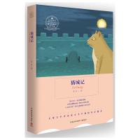 正版预售 猫城记浙教版 老舍著 青少年阅读 经典名著 阿Q正传
