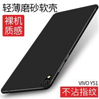 vivoy51手机壳y51保护套薄磨砂y51a硅胶软壳防摔男女款