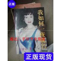 【二手旧书9成新】我如何一夜成名 (1996年一版一印) /宫雪花著 中华工