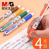 4支晨光四色圆珠笔按压式多色笔学生用多功能原子笔油笔四色笔0.5mm彩色笔多彩笔黑色蓝色红色笔多色笔合一水