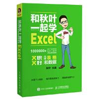 【新书店正版】和秋叶一起学Excel秋叶 PPT9787115454546人民邮电出版社