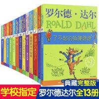 罗尔德达尔作品典藏全套13本 四五六年级课外书儿童文学书籍经典名著内含查理和巧克力工厂了不起的狐狸