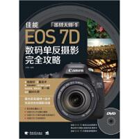 【正版现货二手书旧书8-9成新】器材大师1 佳能EOS 7D数码单反摄影完全攻略(附光盘) 黑瞳 9787515304
