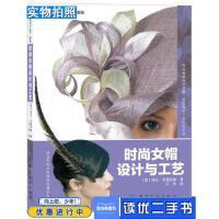 【二手9成新】国际时尚设计丛书-服装时尚女帽设计与工艺[英]克伦・亨里克森中国纺织出版社