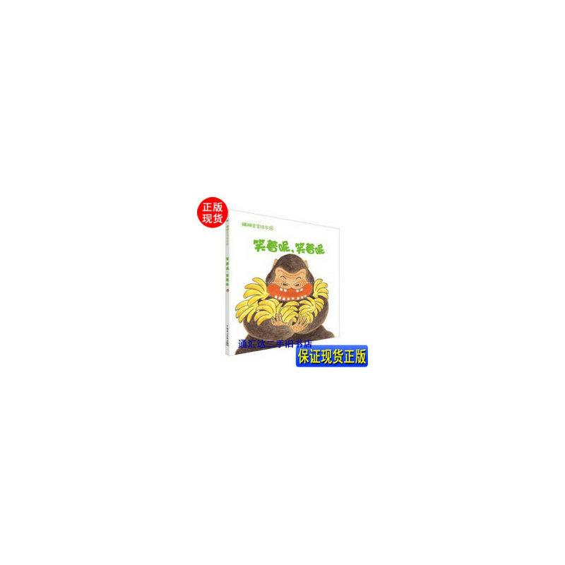 【二手旧书9成新】蹒跚宝宝绘本:笑着呢,笑着呢 /江秋凤 译;[日]福田岩绪 图/?【正版现货,下单即发,注意售价高于定价】