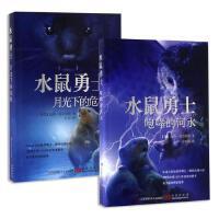 水鼠勇士(月光下的危机)+咆哮的河水 全2册 10-11-12-14岁中国儿童文学幻想小说 中小学生课外读物