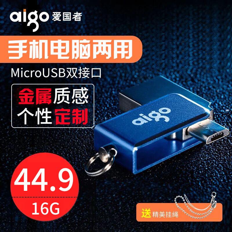 「 包邮 」aigo爱国者 U286 小彩蝶旋转U盘 16G 手机优盘OTG数据传输小巧便携 双头:电脑 手机 平板都可用 小巧