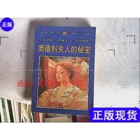 【二手旧书9成新】奥德利夫人的秘密 /(英)玛丽・伊丽莎白・布雷登 著 上海译文出