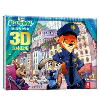 正版疯狂动物城 立体故事书迪士尼经典故事3D立体剧场绘本儿童3-6岁幼儿童宝宝绘本图画故事书翻翻书乐乐趣童书