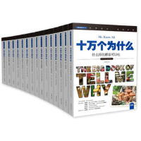 七彩生活(di八辑)(十万个为什么)