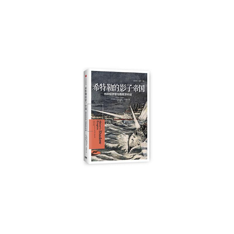 【正版全新直发】希特勒的影子帝国:经济学与西班牙内战 [阿根廷] 皮耶尔保罗巴维里 9787508688428 中信出版社