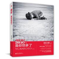 【新书店正版】摄影,是你想多了(全彩)(野路子玩摄影,普通人的出位摄影术!)源形毕露9787121193804电子工业
