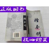 [二手旧书9成新]檀香刑 莫言【自然旧 品如图 】 /莫言著 作家出