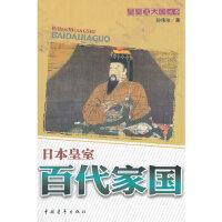 【二手旧书9成新】 百代家国:日本皇室 孙伟珍 中国青年出版社 9787515303994