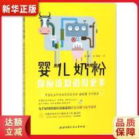 婴儿奶粉,你应该知道得更多 朱鹏、马鲲等 北京科学技术出版社9787530491492【新华书店 全新正版书籍 品质保
