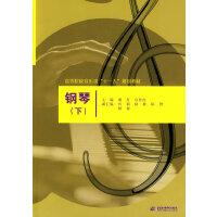 """钢琴 (下)(高等院校音乐类""""十一五""""规划教材)"""