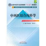 """中西医结合内科学---全国中医药行业高等教育""""十二五""""规划教材(第九版)"""