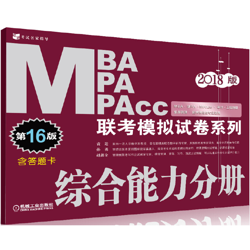 2018MBA MPA MPAcc联考模拟试卷系列 综合能力分册 第16版 超强阵容,名师讲解 仿真演练,提前热身 模拟预测,直击真题