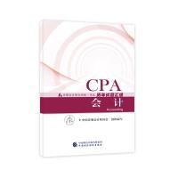 注册会计师教材辅导2018 cpa2018年注册会计师全国统一考试历年试题汇编:会计试题CPA