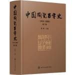 中国陶瓷百年史(1911―2010)(第二版)