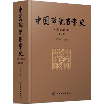 中国陶瓷百年史(1911—2010)(第二版) 记录百年陶瓷史,内容真实、宝贵