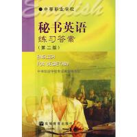 秘书英语练习答案(第二版) 何群,徐江,刘雪美 9787040097269 高等教育出版社