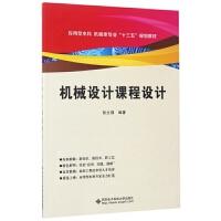 机械设计课程设计(应用型本科机械类专业十三五规划教材)