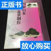 [二手旧书9成新】图解山水盆景制作 /仲济南 安徽科学技术出版社