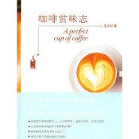 【新书店正版】咖啡赏味志苏彦彰生活.读书.新知三联书店9787108034496