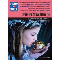 【新书店正品包邮】HOW & WHY-10:美丽的童话和故事 【美】世界图书出版公司,碧声 广西科学技术出版社 978