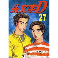 【新书店正版】头文字D27(日)重野秀一 ,杨蔚9787807322535接力出版社