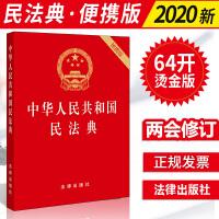 【2020年新修订版 民法典】正版预售 中华人民共和国民法典(64开)口袋本便携版 法律出版社 全国两会修订民法单行本