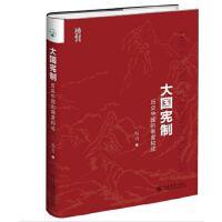 大国宪制:历史中国的制度构成