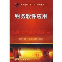 财务软件应用(王忠孝)