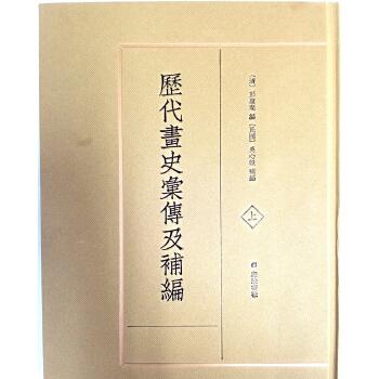 历代画史汇传及补编(精装共2册)