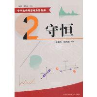 中学生物理思维方法丛书:守恒 徐燕翔,王溢然著 9787312036583